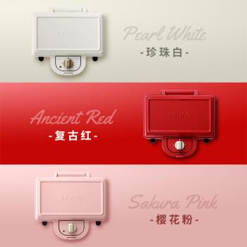 BRUNO 轻食烹饪机 【Plus搭配】樱花粉