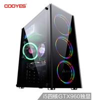Cooyes 酷耶 电竞游戏台式机电脑主机(i5四核/16G内存/240G固态/GTX960 2G独显/键鼠)
