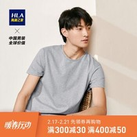 HLA 海澜之家 HUAAJ1R004A 男士短袖T恤