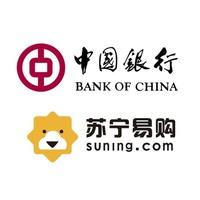限上海地区 中国银行 X 苏宁易购 线下门店