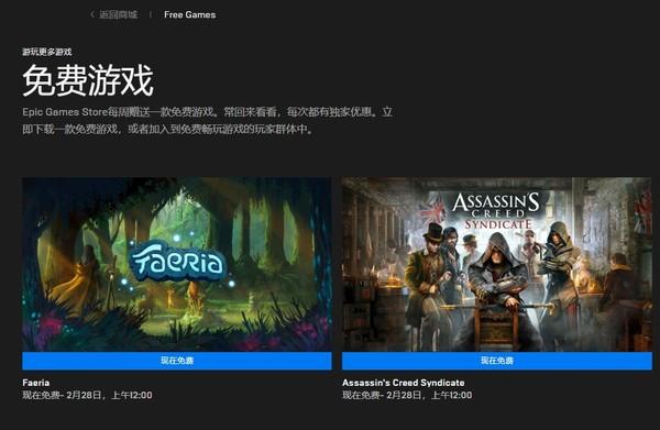 EGS《Faeria》与《刺客信条枭雄》喜加二,Steam《陨落的武士团》史低