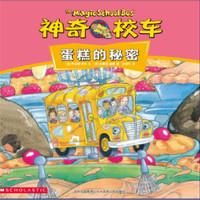 长江少年儿童出版社 神奇校车 蛋糕的秘密