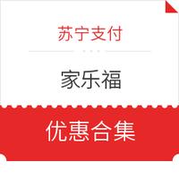 苏宁支付 X 家乐福   2-3月优惠合集