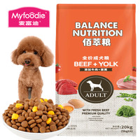 Myfoodie 麦富迪 佰萃 成犬粮 牛肉+蛋黄 20kg *2件