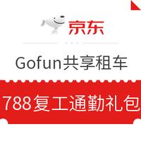 Gofun共享租车