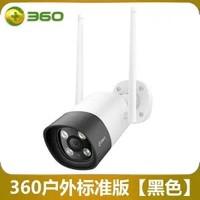 360 室外防水摄像头 标准版 1080P 黑色