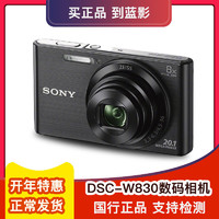 Sony/索尼 DSC-W830 数码照相机 家用 实用  礼品 奖品