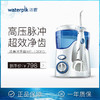 美国waterpik洁碧冲牙器WP-100EC家用水牙线牙结石牙齿清洁洗牙器