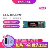 东芝m.2固态硬盘rc500 500g  ssd笔记本固态硬固盘台式机硬盘pcie RC500 500G