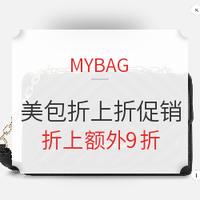 MYBAG 大促区美包折上折促销