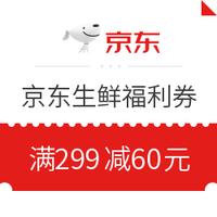 京东生鲜·福利社 专属优惠券