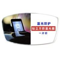 ZEISS 蔡司 1.61折射率 钻立方防蓝光膜镜片*2片(赠精工H03097镜框)