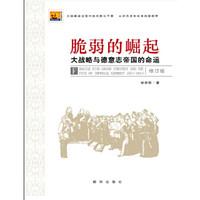 脆弱的崛起:大战略与德意志帝国的命运,徐弃郁,新华出版社,正版现货