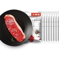 HITOMORROW 大希地 西冷牛排 120g*10片
