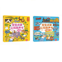 《宝宝点读认知发声书:动物+交通工具》(全2册)