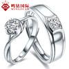 鸣钻国际 钻石对戒 钻戒 活口钻石戒指 情侣款结婚求婚对戒表白订婚戒 活口可调节 ZJKK028/ZJKK029