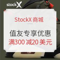 StockX商城 值友专享优惠活动