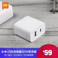 小米USB双口充电器 30W快充版(1A1C)