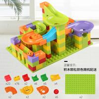 优卡家  儿童滚珠百变滑道积木拼装玩具益智轨道大小颗粒两岁男孩子女宝宝智力动脑