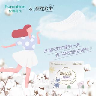 PurCotton 全棉时代 奈丝公主 超净吸系列亲肤超薄护垫 150mm 20片