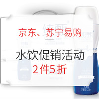京东 苏宁易购 水饮 2件5折活动