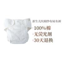 新生儿可洗100%棉 纱布尿布裤 *10件