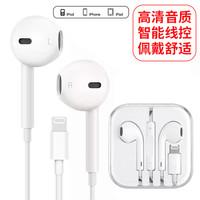 莫凡 苹果X/7/8耳机Lightning入耳式线控带麦克听歌通话立体声耳塞白色 *2件