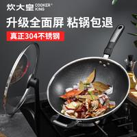炊大皇304不锈钢炒锅不粘锅少油烟加厚电炒锅家用炒菜锅平底锅具