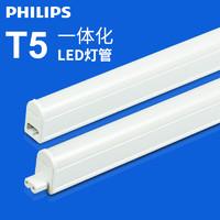 Philips 飞利浦  T5 一体化led灯