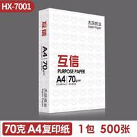互信 A4复印纸 70g 500张/包