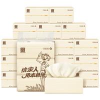 泉林本色 抽纸 不漂白原浆本色纸食品级卫生餐巾纸170抽15包(两种包装随机发货) *3件