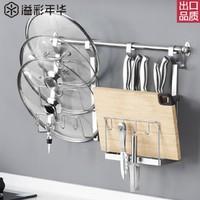 溢彩年华 YCI2042 厨房墙上置物架 (刀板架+锅盖架+挂杆)