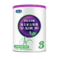 君乐宝至臻A2幼儿配方奶粉3段(12-36个月幼儿适用)200g罐装 *3件