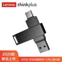 ThinkPlus 32GB Type-C&USB3.1 双接口高速手机U盘