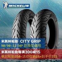 米其林摩托车轮胎 城市踏板摩托车胎真空胎 (单只轮胎) 90/90-12 54P 前后通用 CITY GRIP