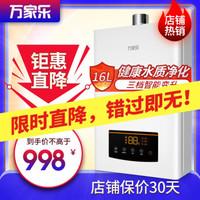 Macro 万家乐 JSQ30-D35 16L 燃气热水器