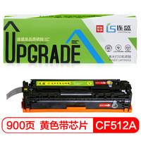 连盛 LS-CF512A 204A 黄色硒鼓粉盒 墨粉盒 *2件