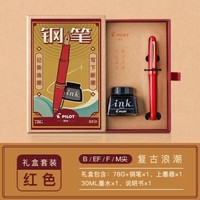 PILOT 百乐 FP-78G+ 钢笔 复古潮墨水礼盒 EF尖