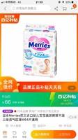 23号0点:Merries花王进口婴儿宝宝纸尿裤M64片