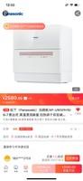松下(Panasonic)洗碗机NP-UW5PH1D 6-7套台式 苏宁拼购