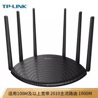 TP-LINK 普联 WDR7661 千兆版 AC双频1900M无线路由器