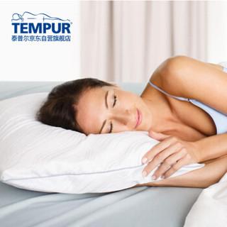 泰普尔Tempur 丹麦进口可水洗馨净枕慢回弹记忆枕头枕芯颈椎枕可拆卸枕套 标准型