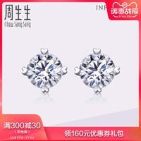 周生生Pt900铂金钻石耳环全爱钻婚嫁系列白金钻石耳钉79429E订制