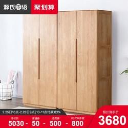 源氏木语全实木衣柜组合四门北欧卧室两门原木简约橡木大衣柜衣橱
