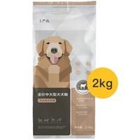 网易严选 全价狗粮犬粮 宠物主粮中大型犬成犬全期通用宠物食品 2kg *3件+凑单品