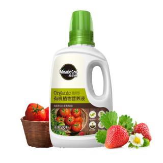美乐棵 有机型营养液500ML/瓶 适用蔬菜水果盆栽种植 有机浓缩营养液