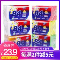 蓝汰强效去污洗衣皂6组 212g*12块 去污不伤手肥皂 肥皂颜色随机 *2件