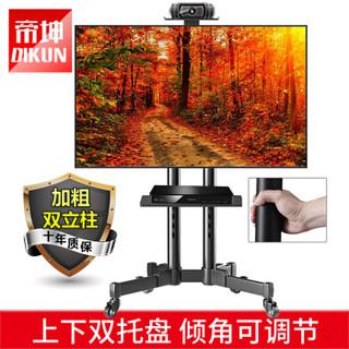 帝坤 电视移动支架电视支架 落地电视机挂架视频会议教学一体落地支架 910-cs(加赠上下托盘)