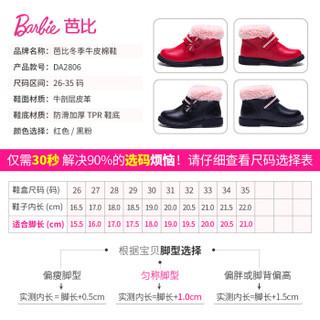 芭比 BARBIE 童鞋 女童棉鞋2019冬季新款儿童加绒加厚二棉鞋子保暖时尚真皮短靴 2806 黑色/粉色 27码