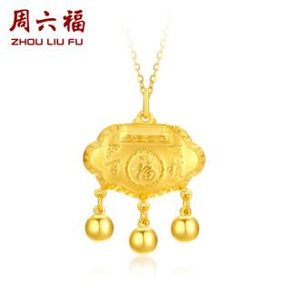 周六福 珠宝 百福小金锁宝宝儿童黄金吊坠 不含链计价AA040934 约4.9g